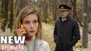 Недавно вышедший фильм 2019 надо посмотреть!СПЕШИТЕ ЛЮБИТЬ Русские мелодрамы новинки 2018, фильмы HD