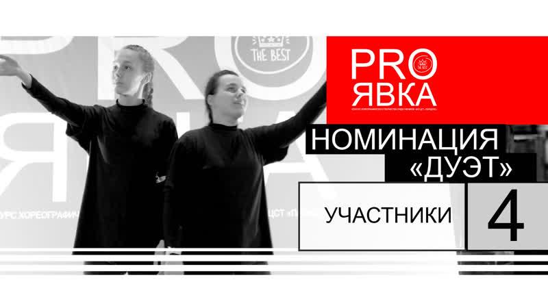 Участники №4 Пономарева Алина Бухвалова Анастасия номер Человек человеку