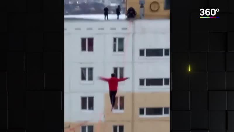 Канатоходцы прошли между многоэтажками на уровне 10 этажа