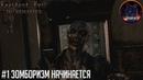 Resident evil HD Remaster Прохождение часть 1 Зомборизм начинается