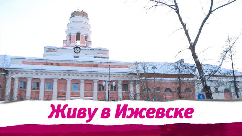 Живу в Ижевске 20 03 2019