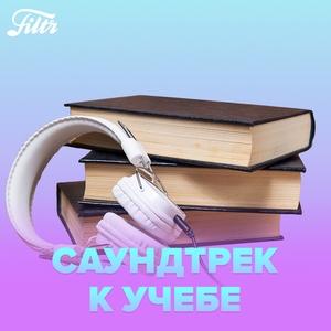 Саундтрек к учебе