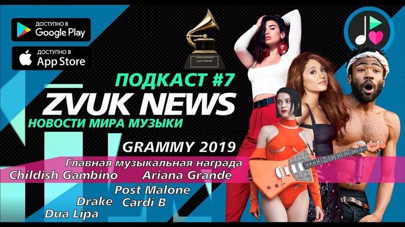 ZVUK NEWS - GRAMMY 2019 Грэмми недостатки и достоинства главной музыкальной премии в мире