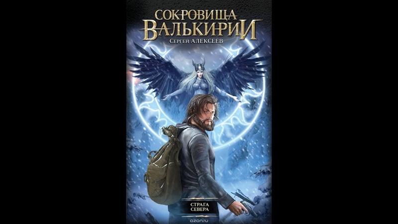 Сокровища Валькирии в старых русских традициях, с элементами фантастики и детектива