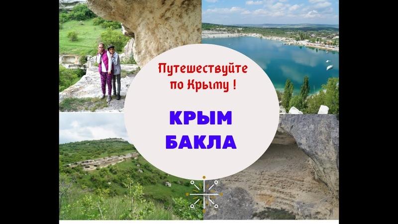 Путешествуйте по Крыму КРЫМ БАКЛА
