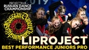 LIPROJECT ★ BEST PERFORMANCE JUNIORS PRO ★ RDC19 PROJECT818