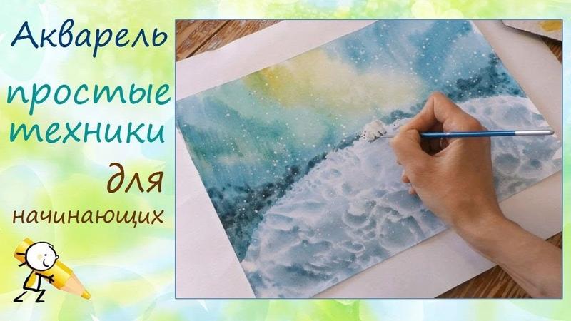 Акварель для начинающих Северное сияние | Школа Рисования