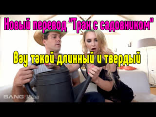 Alix Lynx на русском Милфа Секс со зрелой мамкой секс порно эротика sex porno milf brazzers anal blowjob milf anal секс инцест т