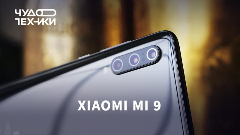 [Чудо техники] Топовый Xiaomi Mi 9 — большой обзор