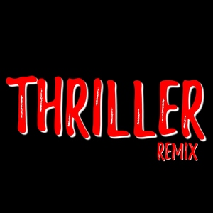 Триллер (Remix)