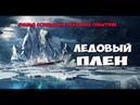 Реальный фильм катастрофа 2019 «ЛЕДОВЫЙ ПЛЕН» Драма 2019/ Фильмы 2019 новинки