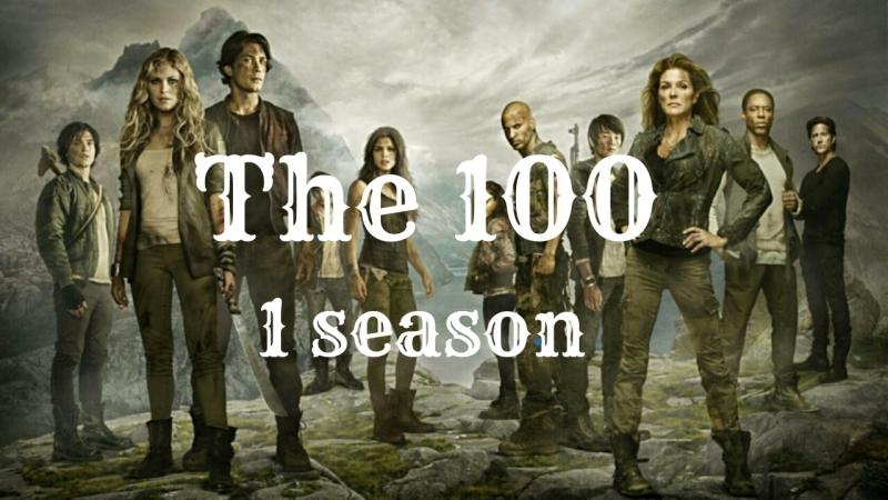 Сотня The 100 1 сезон