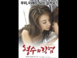 My Sister-in-law's Job  Unrated Korean Movie