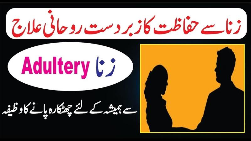 Zina se Hifazat ka wazifa Log zina kyun karte hain زنا سے حفاظت کا وظیفہ