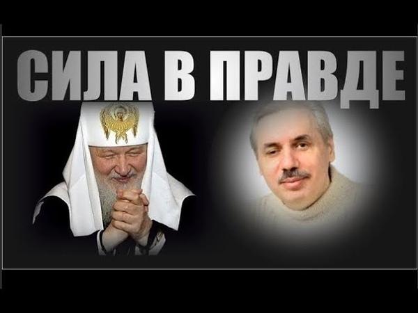 Левашов Н.В. и Михаил Задорнов. Сила в правде