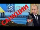 Украина окончательно развернулась в сторону ЕС и НАТО. Санкции за керченский инцидент.