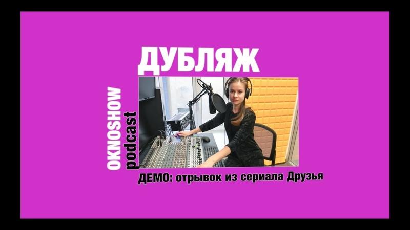 DEMO дубляж отрывка из сериала Друзья Анастасия Окнова