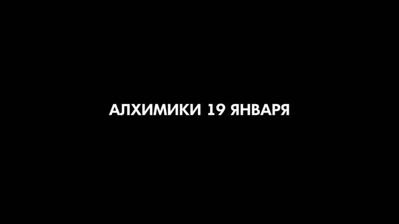 АЛХИМИКИ 19 января