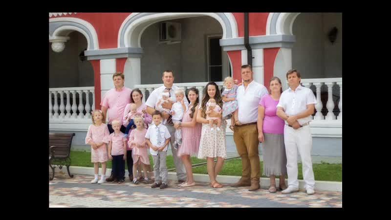 Семья Слободенко 05.07.19