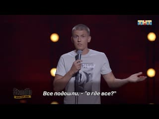 """""""Stand Up"""" завтра 22:00"""