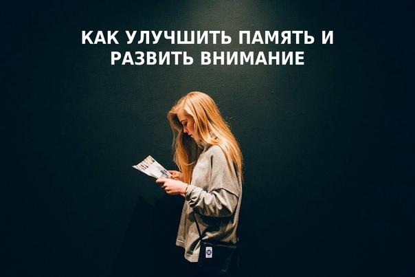 А зачем вообще развивать свою память Я и так всё помню, память не подводит.