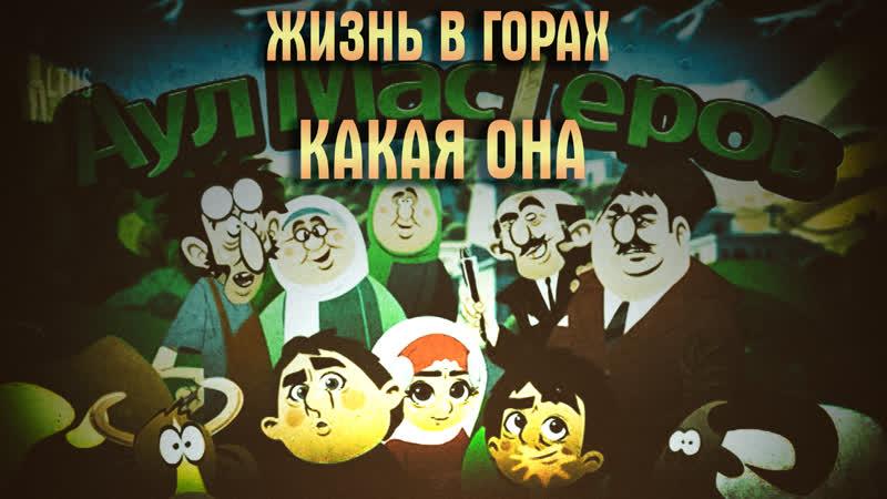 Первый дагестанский мультфильм вышел на экраны