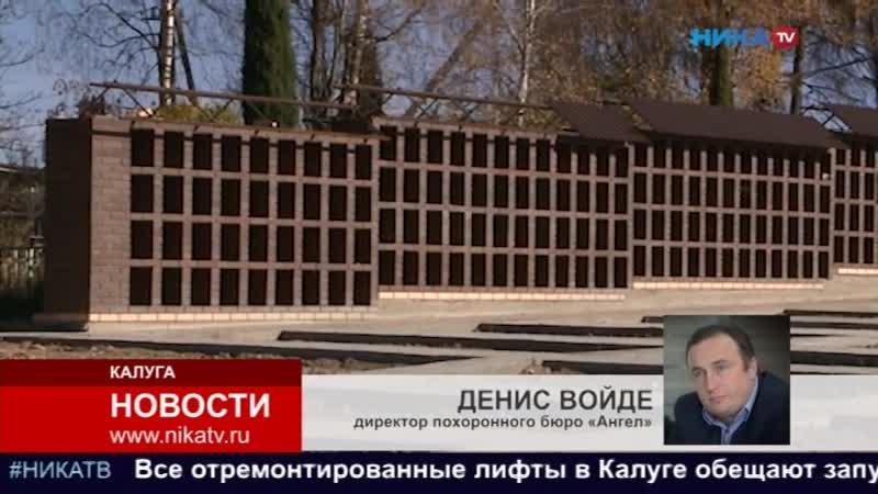 Ника ТВ: Бизнес на костях: в Калуге рядом с закрытым кладбищем Карачево ведется строительство колумбария