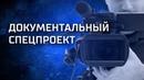 За секунду до Фильм 76 17 05 19 Документальный спецпроект