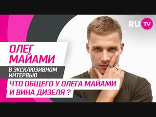 ТЕМА. Олег Майами