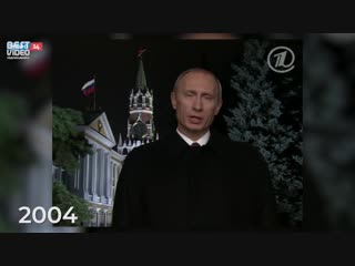 Нарезка новогодних поздравлений от российских президентов.