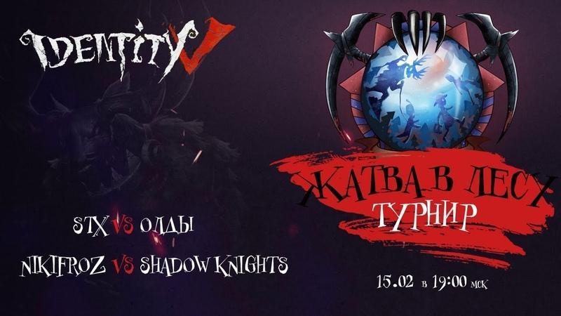 Турнир по Identity V! ЖАТВА В ЛЕСУ (первый круг)