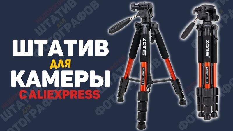 Штатив с aliexpress. Достойный вариант для фото и видео съемки.