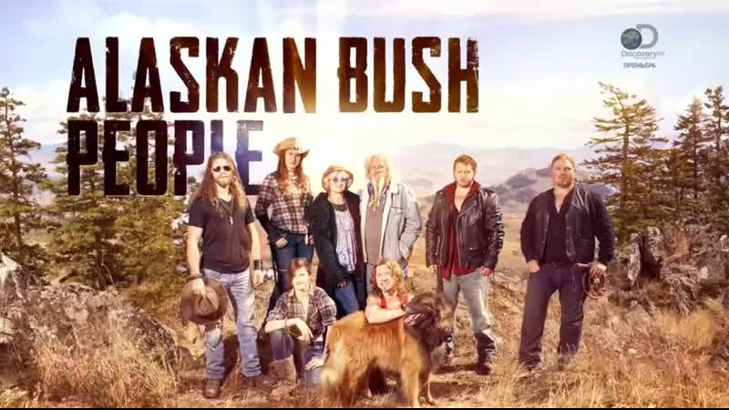 Аляска семья из леса 7 сезон 5 серия Alaskan Bush People 2019
