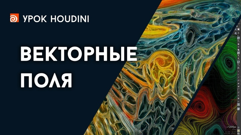 Урок Houdini - Векторные поля (RUS)