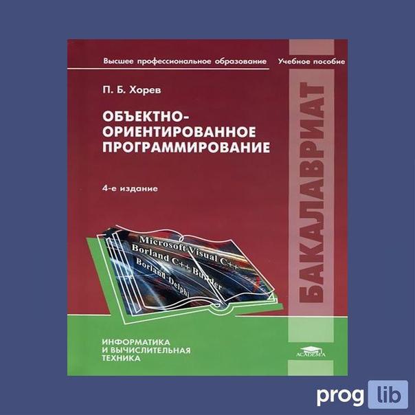Объектно-ориентированное программирование (2004)Автор: Хорев П