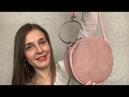 37701 сумка-таблетка с металлическим кольцом Орифлэйм I Ольга Афонина