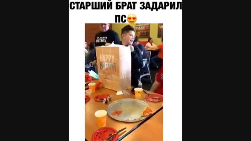 Брат знает толк в подарках)
