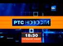 РТС Новости (среда, 17.07.2019 г.)