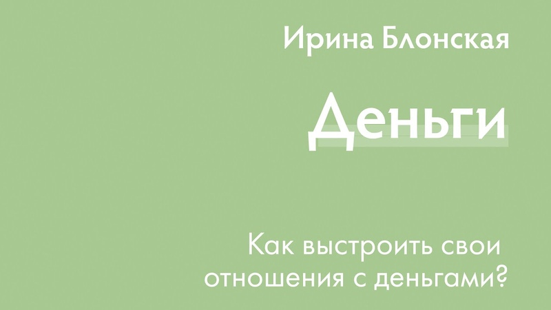 Как выстроить свои взаимоотношения с деньгами Ирина Блонская