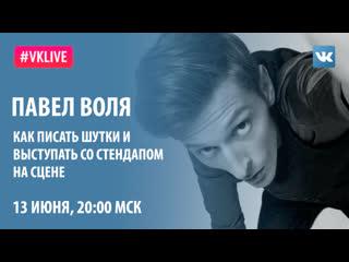 #VKlive: Павел Воля. Как писать шутки и выступать со стендапом на сцене