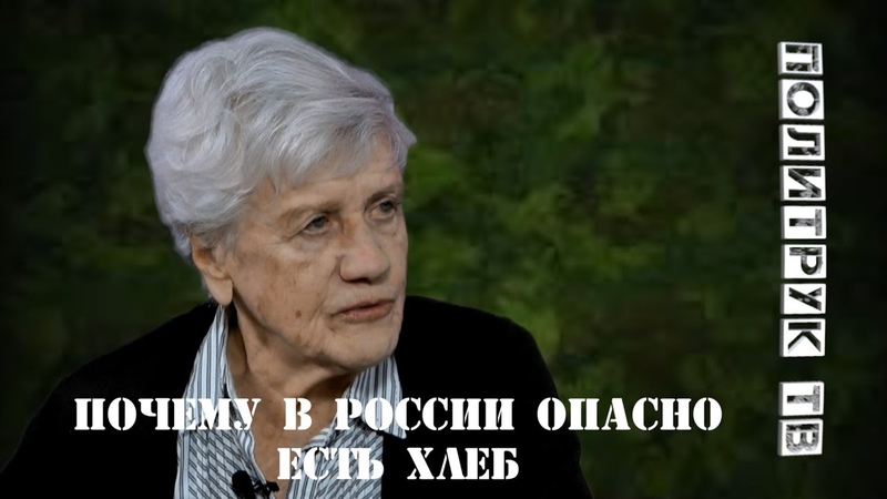 Почему в России опасно есть хлеб ЛюдмилаФионова (факты 2019)