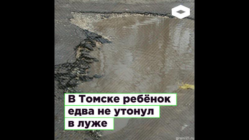 В Томске ребенок чуть не утонул в луже | ROMB