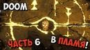 DOOM 4 - Прохождение игры на Русском - В пламя! №6 / PC
