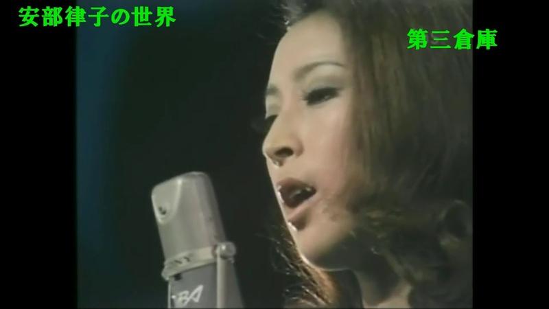 70'「愛のきずな」72'「恋ごよみ」76'「傷」「のんだくれ」79'「くわえ煙草」安部律子(安倍 里葎子)