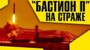 Бастион-П на страже Русского Моря