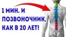 ЯПОНЦЫ РАСКРЫЛИ Восстановление позвоночника и избавление от болей в спине и в пояснице за 1 минуту
