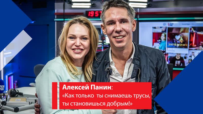 Алексей Панин Как только ты снимаешь трусы ты становишься добрым