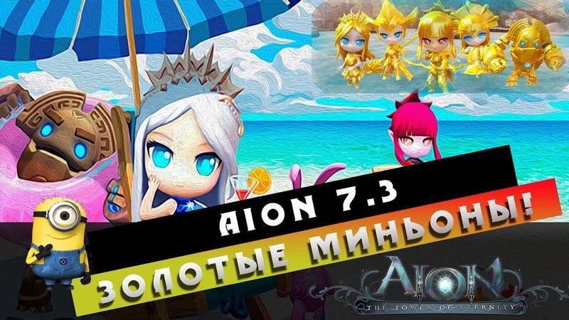 Aion 7.3 - Золотые Миньоны! S-класса! All Inclusive! Обращение к ГМам!