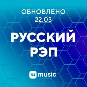 Русский рэп