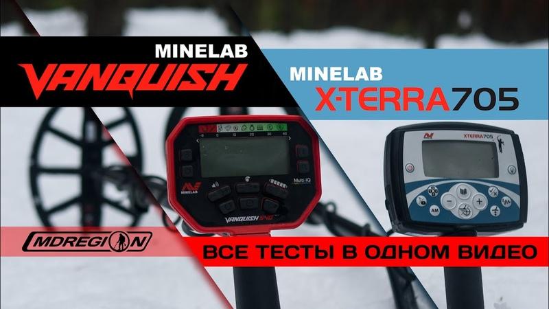Minelab Vanquish 540 или X-Terra 705? Что лучше?